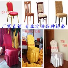 Чехол для стула Заказной отель стул
