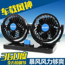 Автомобильный вентилятор Wu Xin 12v24v