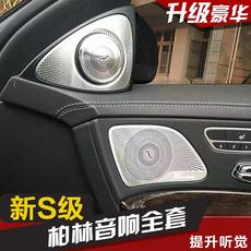 автомобильные колонки Gaoqu 17 S320L E200L