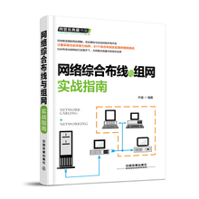 Guide to Integrated Wiring and Networking Practice Network Integrated Wiring Wireless Router Configuration and Installation Wireless Network System Design and Production Network Communication System Design Books China Railway Publishing House