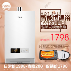 Газовый водонагреватель Macro JSQ30-V16 16