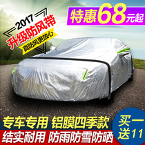 Car clothing car cover waterproof sunscreen insulation new special padded winter snow coat raincoat cover car cover