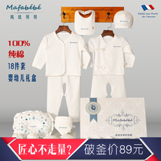 Gift set for newborns Mafabebe w20150201cn
