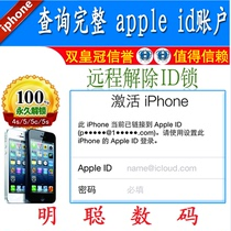 ��ԃ�O��iphone4S/5S/6/ipad ��ID�i ����ID�i�ƽ�ID���i�ܴa�S��