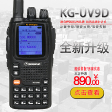 Рация uv9dp Wouxun KG-UV9D(plus) UV9D