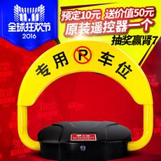 Блокиратор парковочного места Huang Chi