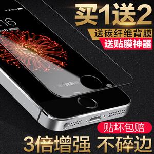 赛士凯 iphone5s钢化玻璃膜se苹果5s钢化膜高清薄弧边5c保护贴膜苹果钢化膜