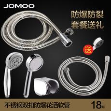 Комплектующие для душа JOMOO H2171/S371-150CM