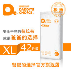 Diapers Daddy's choice XL42