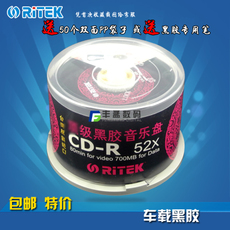 Диски CD, DVD Ritek CD-R 50