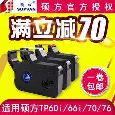 Красящая лента Supvan Tp-60i/tp-66i TP-R100B