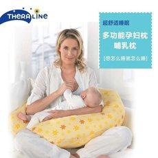 Подушка для кормления Theraline