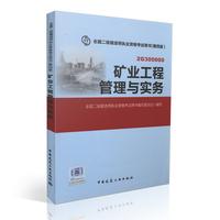 矿业工程)-教程工程管理与水彩实务专业官方指正版初音矿业图片