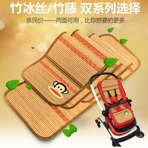 Baby Stroller seat car mats mat car mats universal cart customized cart mats