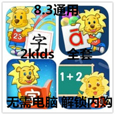 Iphone/ipad 2Kids