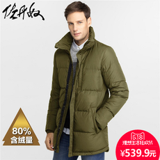 Men's down jacket Giordano 01076634