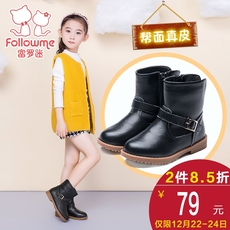 Baby boots Follow me 5560 2016