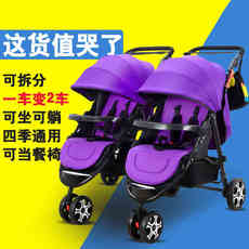 Коляска для двойни Chinese infants Bb