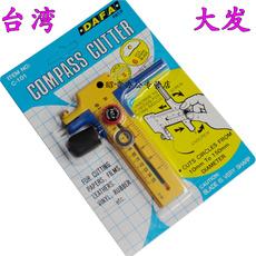 Режущий концелярский инструмент 101 DAFA