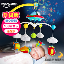 King baby 3-12 months 0-1 new bedside Bell