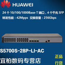 Huawei Huawei S5700S-28P-LI-AC Gigabit 24-port Switch with 4SFP Optical Port