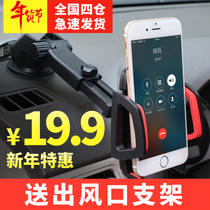 Automotive multi-functional car phone bracket car navigation suction-air outlet on the car dashboard mobile holder
