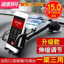 Car phone brackets outlet for auto suction cup mobile navigation device bracket dashboard versatile