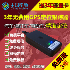 GPS-фиксатор для электромобиля/мотоцикла China Mobile D02GPS