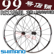 Велосипедные колеса Shimano WH/rs11 WH-RS11 RS21