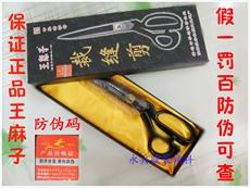 Ножницы портновские Wang Mazi