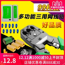 Weiger wire pliers set tool three crimping pliers net pliers smart mouse tester network crystal head