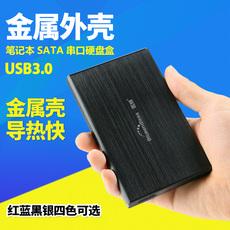 Корпус для жестого диска Blueendless USB3.0