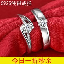 Seckill genuine S925 sterling silver ring ring opening couple ring male and female ring zircon wedding ring a pair of live