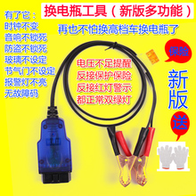 Car computer power-off memory replacement car battery helper battery tool replacement battery continuous power insurance