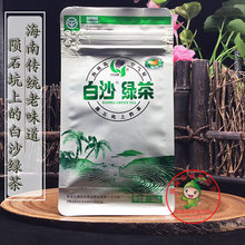 Package and mail 50g Hainan Baisha green tea meteorite green tea Hainan green tea Wuzhishan green tea in 2019