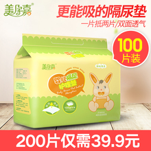 New baby urine pad, disposable cushion, waterproof and breathable children, non washable paper, baby tablet.