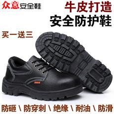 Защитная обувь Public meaning