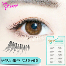 Pineapple girl long, short, transparent stem half eye, half false eyelash MF012 natural naked makeup false eyelashes.