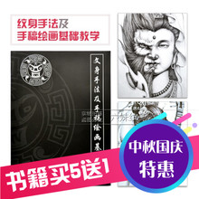 New tattoo teaching, modern tattoo techniques, foggy coloring, painting teaching, introductory textbooks, manuscripts