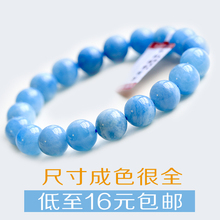 Natural sea blue treasure bracelet, bracelet, moistening blue crystal, aquamarine, single ring, hand string, lovers fashion accessories.