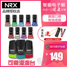 New NRX two generation electronic smoke and smoke bomb charging heavy smog men and women quit smoking small tobacco Mint steam oil