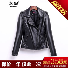 Leather jacket Concubine Chao cf17/1810 2017