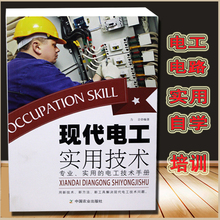 Modern electrician practical technology electrician practical manual electronic maintenance foundation self study introduction circuit electrical maintenance tool book skill training textbook zero basics electrician from introduction to proficient electrician