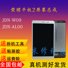 Applicable to Huawei Glory Flat Panel 2 JDN-W09 AL00 Outer Handwritten Touch Belt Frame Inner Display Screen Assembly