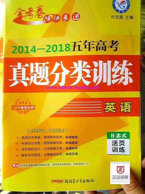 金考卷 2014-2018 五年高考 真题分类训练 日志式 活页训练 英语