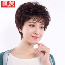 Mom, Heng Fa, wig, short hair, short curly hair, round face, fluffy and breathless, young, old and middle-aged wig.