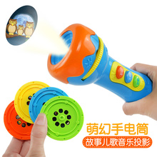 Bedtime storytelling projector flashlight baby projection children's early childhood education story machine pacify toys