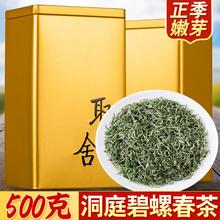 Biluochun 2018 new green tea green tea before the tea is thick and bubble resistant green tea cans bulk gift box 500g