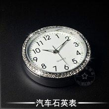 Snowbird original car quartz watch quartz clock thin base set diamond clock car electronic watch car home decoration table