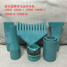 Blue Dolphin original fittings pet water blowing machine high power double motor special air nozzle joint heat insulation cylinder